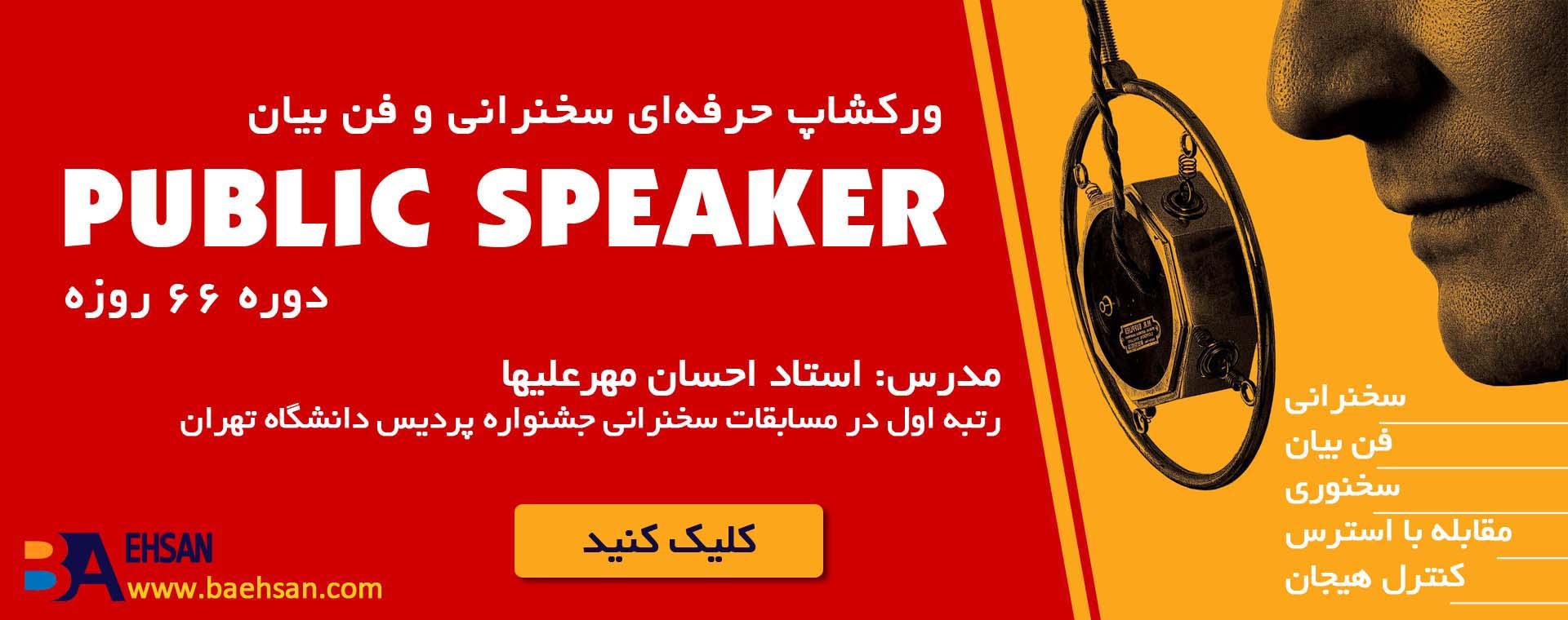 ورکشاپ سخنرانی و فن بیان public speaker